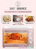 烤箱烤箱家用烘焙全自動多功能30升大容量蛋糕面包迷你小型電烤箱 愛麗絲220V LX