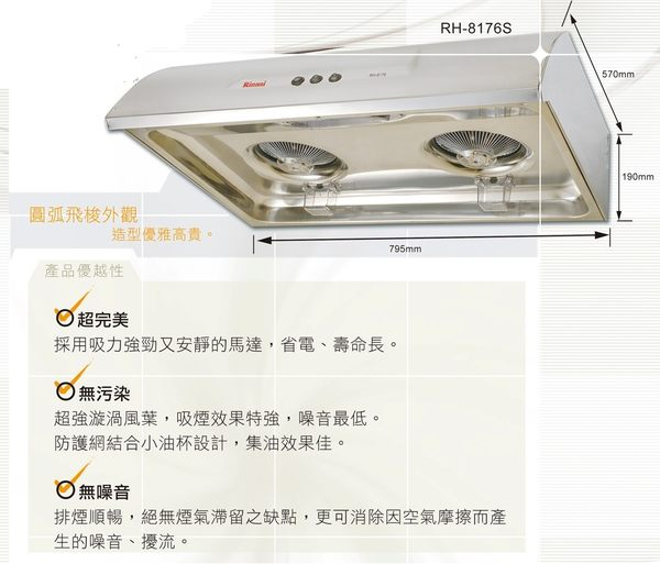 【歐雅系統家具】林內 Rinnai 排油煙機 RH-8176S(80CM)