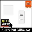 台灣公司貨 小米 震旦保固 小米 USB 充電器 36W 快充版 雙孔 USB 支援 QC3.0 快充協議 多重安全防護