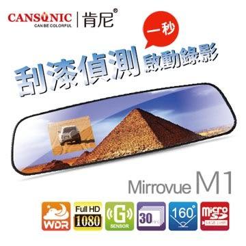 [富廉網] CANSONIC Mirrovue M1 後視鏡行車記錄(進荃)