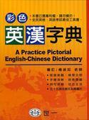 (二手書)(32k)彩色英漢字典