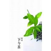下午茶(文學叢書257)