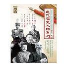 近代歷史人物系列第一輯DVD...