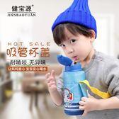 健寶源兒童保溫杯帶吸管幼兒園寶寶水壺男女小學生防摔兩用水杯子『潮流世家』