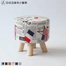 日式亞麻布小圓凳【JL精品工坊】沙發凳 矮凳 腳凳 兒童椅 椅凳 圓凳
