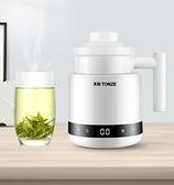 養生壺辦公室mini小型家用養身電燉杯迷你全自動多功能養生杯220V-快速出貨