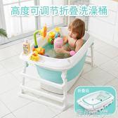 兒童浴桶 嬰兒折疊洗澡盆沐浴盆寶寶泡澡桶可坐躺小孩家用游泳浴桶兒童用品『鹿角巷YTL』