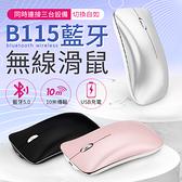 《可連三台設備!超靜音按鍵》 B115藍牙無線滑鼠 藍芽滑鼠 無線滑鼠 滑鼠 藍芽
