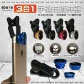 ~樂悠悠 館~EDISON 0 67X 超大廣角鏡頭手機鏡頭 神器三合一手機鏡頭顏色 ED