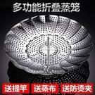【送蒸布】多功能不銹鋼蒸架蒸籠屜饅頭家用可折疊伸縮蒸格瀝水盤