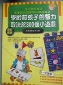 【書寶二手書T9/親子_PKR】學齡前孩子的智力取決於300個小遊戲(全彩圖解)_熊津編輯部