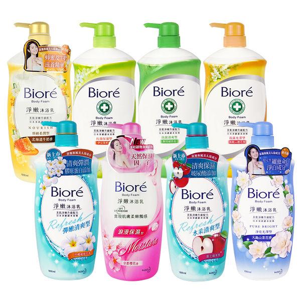日本 花王 Biore 蜜妮 淨嫩沐浴乳 1000mL ◆86小舖 ◆
