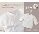 Vibebe 紗布肚衣(新生兒-3個月適用) 139元