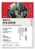 (二手書)陸客不來,日本沒在怕!:解密「爆買」的關鍵,為觀光產業找出一條活路