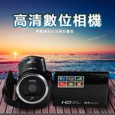 攝影機 攝影機高畫質數位攝影機 HDV-V107 數位攝影機【AB0055】 720P高畫質影像 電子防抖
