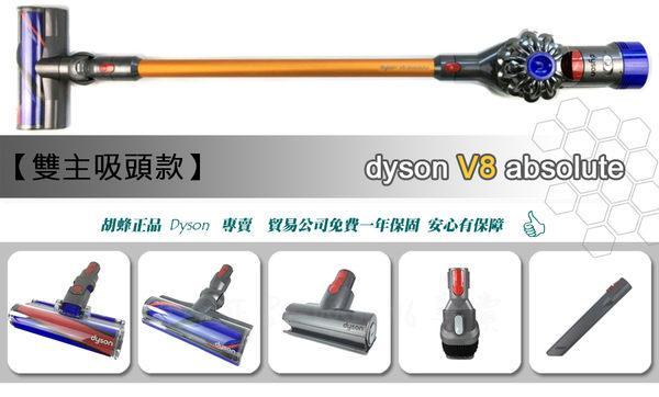 ㊣胡蜂正品㊣ Dyson V8 Absolute 5吸頭版 最新旗艦 雙主吸頭 HEPA sv09 sv10 v6 fluffy+ plus