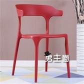 北歐椅 簡約家用餐椅塑料牛角靠背椅凳子網紅書ins桌椅休閒桌椅XW 快速出貨