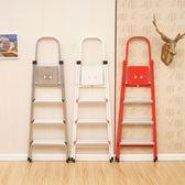 鋁合金梯子家用梯子摺疊加厚人字梯室內爬梯四步梯鋁梯樓梯摺疊梯WD