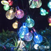 太陽能燈-太陽能球形燈串戶外LED防水花園庭院裝飾氣泡七彩閃燈串節日燈帶-奇幻樂園
