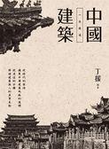 (二手書)一本就通:中國建築