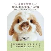 呆萌又可愛!擬真羊毛氈兔子玩偶:垂耳兔、雷克斯兔、獅子兔、長毛兔等16款