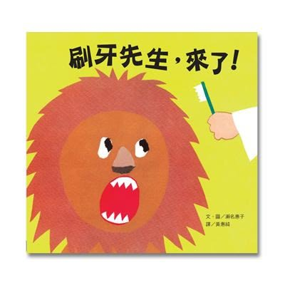 【維京國際】刷牙先生,來了!
