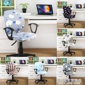 電腦椅套家用辦公室轉椅套罩分體彈力老板旋轉椅套升降座椅套 名購居家