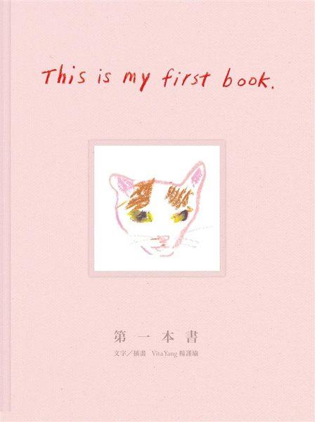 (二手書)This is my first book.第一本書