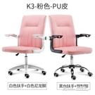 電腦椅家用靠揹座椅升降主播轉椅 現代簡約辦公老闆椅?korea時尚記? YDL