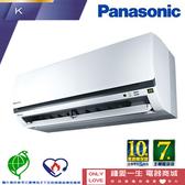 留言加碼折扣享優惠限區運送基本安裝Panasonic國際牌【CS-K22BA2/CU-K22BCA2】變頻冷專2-3坪