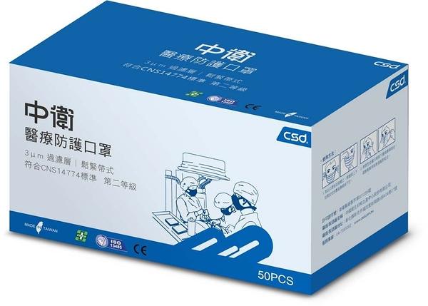 中衛醫療二類防護口罩50片/盒 藍色 (雙鋼印) *維康
