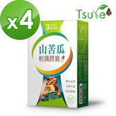 【日濢Tsuie】山苦瓜輕纖糖控膠囊 (60顆/盒)x4盒