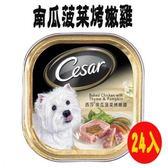 Cesar 西莎餐盒 南瓜菠菜烤嫩雞口味 100g X 24入