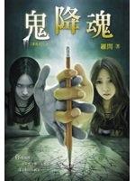 二手書博民逛書店 《鬼降魂》 R2Y ISBN:9868240697│羅問