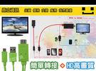 【新手機接電視線】彩色 MHL線 Mic...