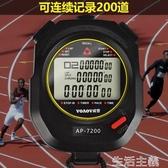計時器 電子秒表計時器運動學生比賽跑步田徑訓練游泳三排顯示裁判秒表 生活主義