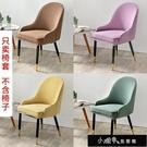 歐式餐椅套罩皮椅子套弧形靠背萬能加厚一體通用a字椅家用圓墊子【快速出貨】