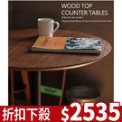 吧檯 吧台桌 餐桌 辦公桌【W0009】木作圓款吧檯桌 MIT台灣製  收納專科