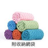 [拉拉百貨] 防滑 瑜伽鋪巾 吸汗 抗菌 瑜伽毯 瑜伽巾 瑜珈墊 瑜珈鋪墊 瑜珈鋪巾 瑜珈毯 地板鋪巾