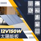 【CSP】SP-150太陽能板 12V150W 可收納攜帶 露營電池補充電 汽車電瓶 充電12V電瓶 手機 太陽能板充電