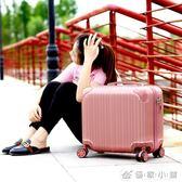 拉桿箱18寸小型迷你行李箱登機箱女16寸旅行箱萬向輪男密碼皮箱子 優家小鋪 igo