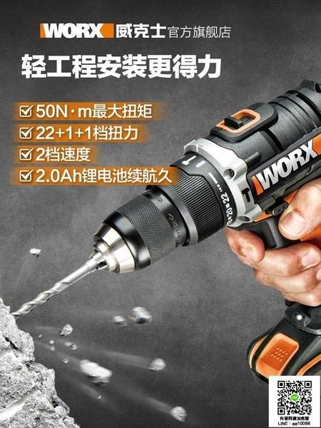 電鑽 威克士充電沖擊鑚WX372 家用電鑚電轉鋰電鑚手電鑚手電轉電動工具