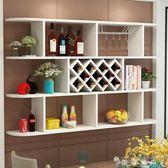 酒櫃現代簡約餐廳壁掛式紅酒牆壁酒架 餐廳置物架壁掛 酒格子壁掛 WD  薔薇時尚