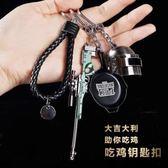 三級頭盔鑰匙扣男 絕地求生汽車吃雞鑰匙掛件創意鑰匙錬98K三件套   LannaS
