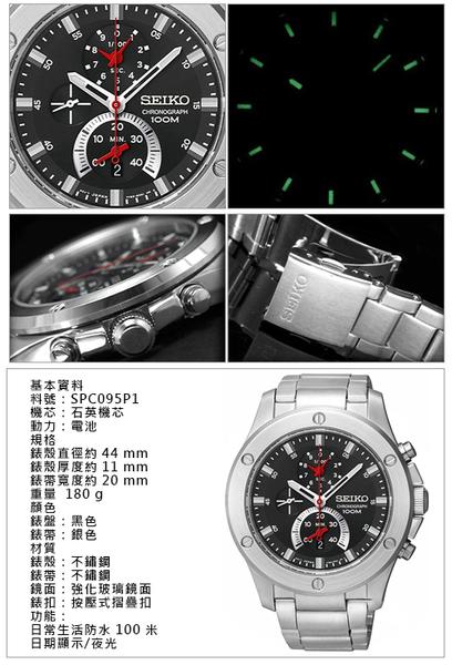 SEIKO精工  重磅強悍三眼計時腕錶 SPC095P1