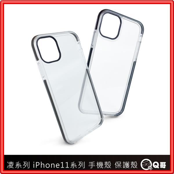 凌系列 iPhone 11 系列 手機殼 保護殼 軟硬殼 [M48] iphone11 11Pro 11 Pro Max