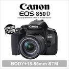 Canon EOS 850D 18-55mm STM 數位單眼相機 台灣佳能公司貨 【贈64g+24期零率】薪創