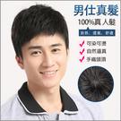 男仕假髮 自然 時尚 有型*100%真髮可染可燙整頂真髮【MR02】☆雙兒網☆