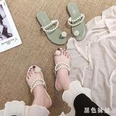 涼拖鞋女外穿2020新款夏珍珠平底時尚水鉆少女心海邊沙灘套趾 LF3369『黑色妹妹』