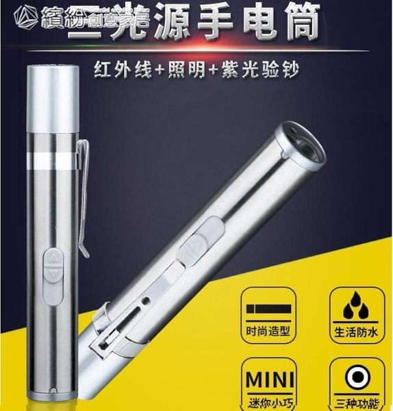 鐳射筆 3合1新款USB迷你可充電強光小手電筒led激光驗鈔燈激光手電紅外線教鞭 繽紛創意家居